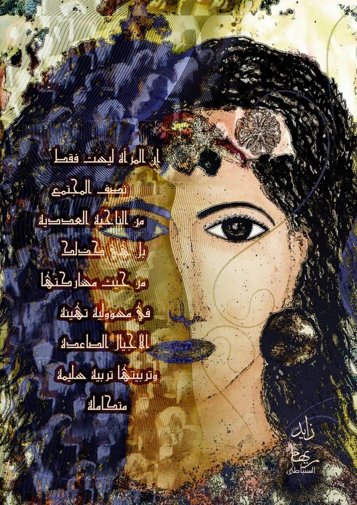صورة المراة نصف المجتمع , موضوع عن اهمية النساء ووضعها في الكون 1549 4