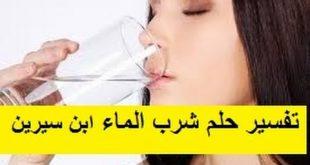 تفسير حلم شرب الماء في كاس , حلمت في رؤياي اني اشرب الماء في كوب
