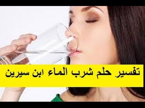 صورة تفسير حلم شرب الماء في كاس , حلمت في رؤياي اني اشرب الماء في كوب 1556