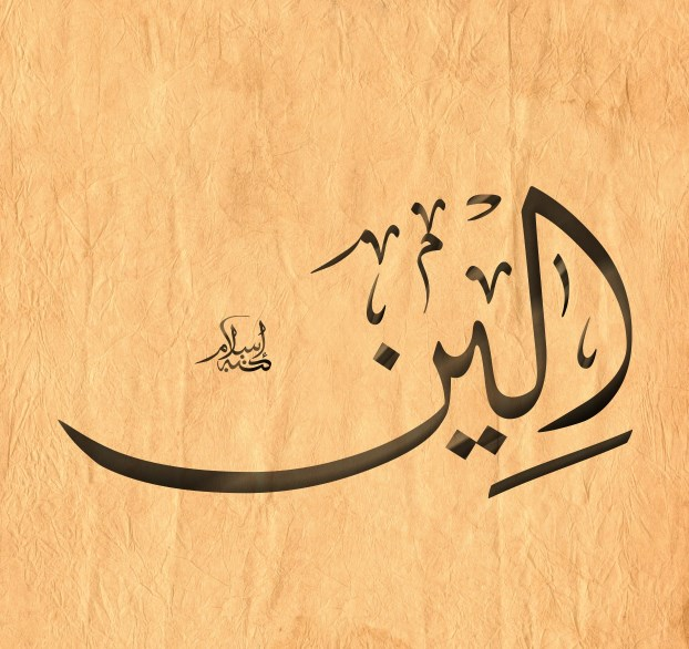 صورة معنى اسم الين في الاسلام , تفسير اسم الين في الشرع الاسلامي البسيط