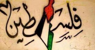 تعبير عن فلسطين , موضوع قيم جدا عن غلاوة بنت العرب فلسطين