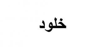 صورة اسماء بنات بحرف خ , ماتحتريش في اختيار اسم بنتك