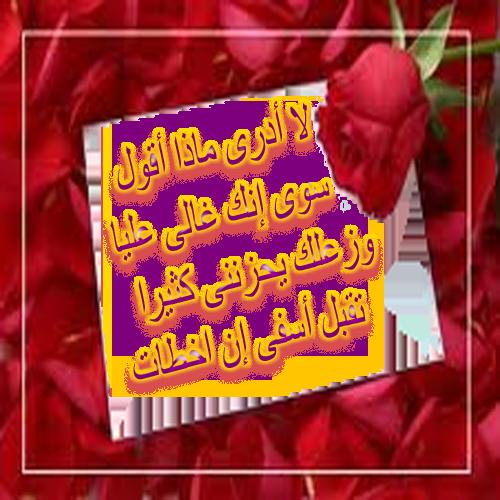 صورة رسالة اعتذار الي حبيبتي , الاعتذار للحبيب اساس الحب