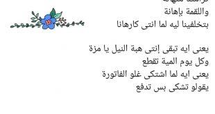 صورة قصيدة جحا مكتوبه , شعر معاناة مواطن