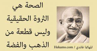حكمة عن الصحة , الصحة هي ثروة الانسان