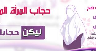 صورة هل الحجاب فرض ام سنة , الحجاب في الكتاب و السنة