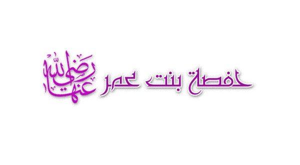 صورة حفصة بنت عمر , ام المؤمنين وحكايتها