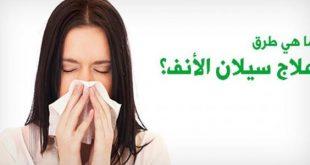 صورة اسباب سيلان الانف , اعراض سيلان الانف و علاجها