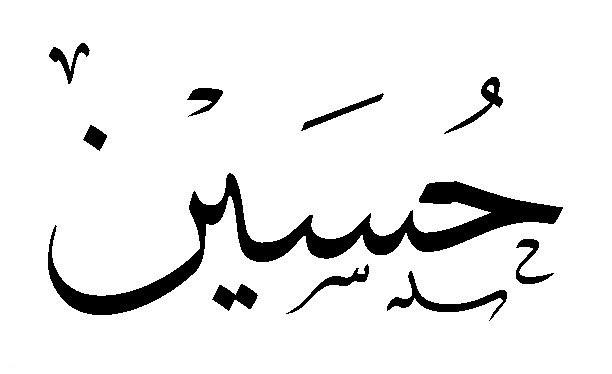 صورة اسماء للفيس مزخرفه للشباب , اسماء للفيس بطريقة جديده