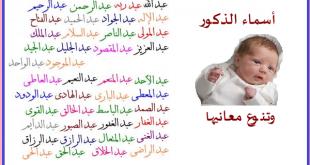 صورة اسماء فيس اسلامية , اسامي فيس بوك جديده