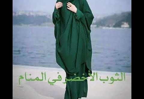 صورة تفسير الاحلام فستان اخضر , رؤية الثواب الاخضر في المنام