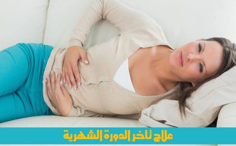 صورة تاخر الدورة الشهرية لمدة شهر , اعرفي اسباب تاخر الدوره الشهريه