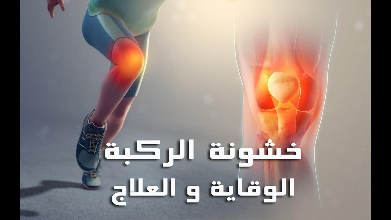صورة علاج الام المفاصل والركبة بالاعشاب , طرق فعالة لعلاج الم الركبة 404 3