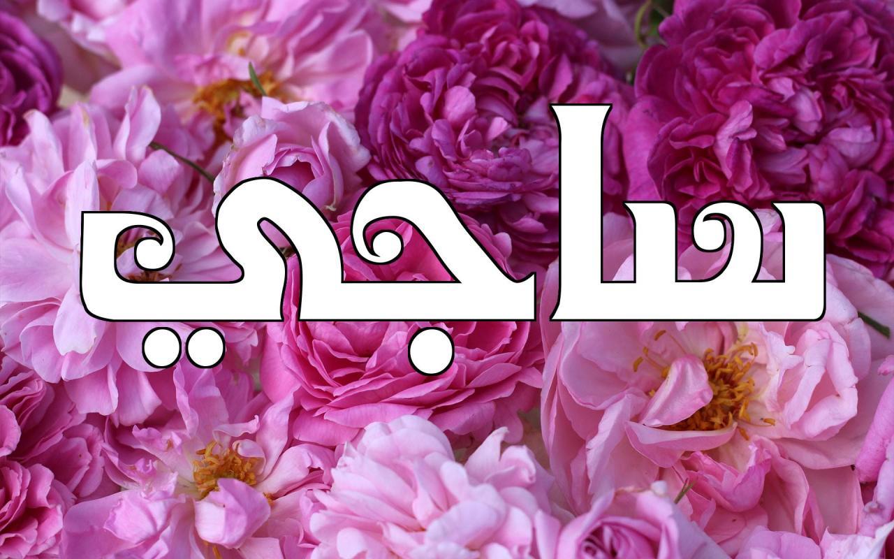 صورة اسماء بحرف س بنات , اسامي بنات بحرف س