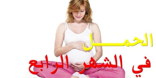 صورة الحمل بالشهر الرابع , معلومات عن الحمل بالشهر الرابع