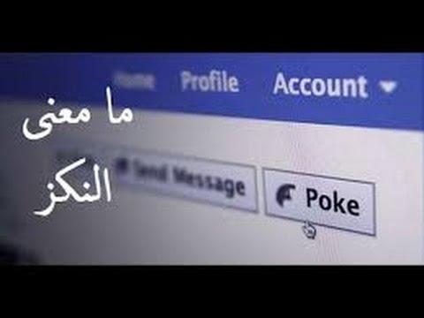صورة ما هو النكز على الفيس بوك , جالك اشعار مش عارف معناها ايه