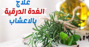 صورة علاج الغدة الدرقية بالاعشاب , مشاكل الغدة وعلاجها من الطبيعة
