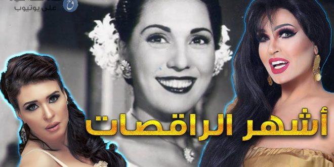 صورة الراقصات في مصر , اشهر راقصه في مصر