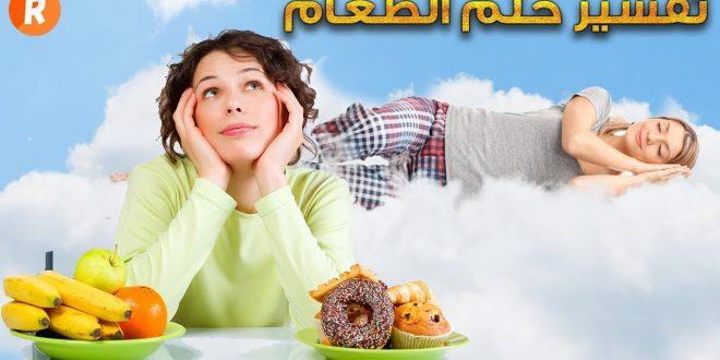 صورة تفسير حلم اكل الطعام , حلمت اني باكل عيش في المنام
