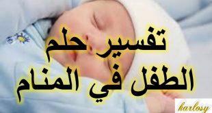 صور حمل طفل صغير في المنام , تفسير رؤيه طفل في الحلم