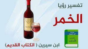 صور شرب الخمر في المنام , معنى شربي للخمر في منامى