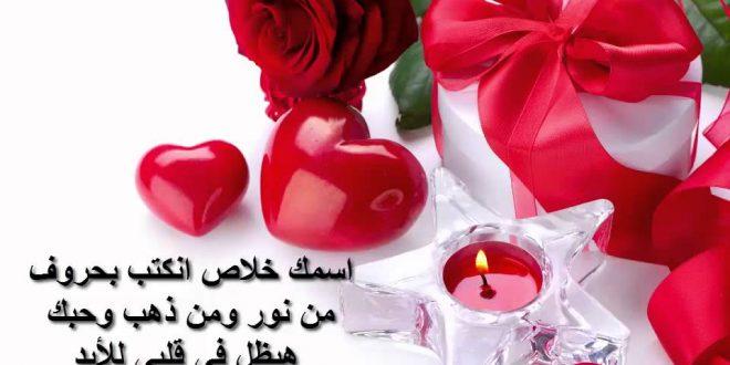 صورة الرسائل عيد الحب , فلانتين وهدايا ومسدجات ممتعة باللون الاحمر