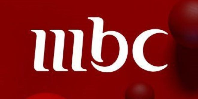 صورة تردد قنات mbc , تابع افضل الافلام والمسلسلات الجديدة على ام بي سي