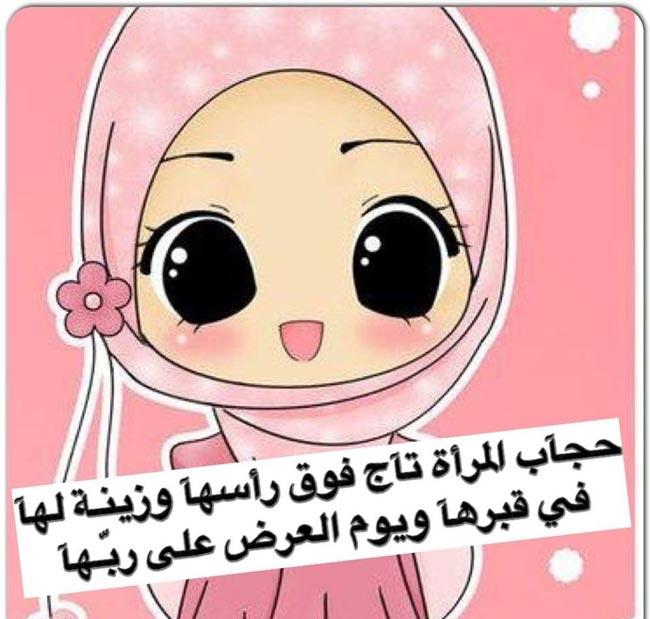 صورة شعار عن الحجاب , الحجاب في الاسلام