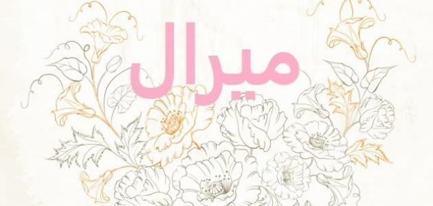 صورة ما معنى اسم ميرال بالعربي , اسماء من اصول تركية