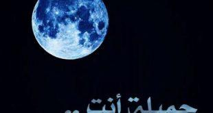 صورة قصيدة عن القمر , القمر يضئ العالم