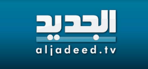 صورة قناة الجديد تردد , قنوات لبنانية متنوعه