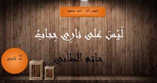 صورة شرح قصيدة ليس على ناري حجاب , قصائد و اشعار عربية
