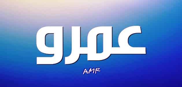 صورة ما معنى اسم عمرو , اسماء ذكور اسلامية