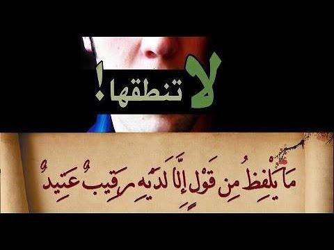 صورة معنى ثكلتك امك , اللسان العربي الفصيح