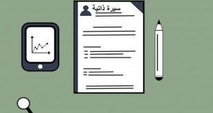 صورة رسالة طلب وظيفة بالعربي , السيرة الذاتية للتقديم على وظيفه