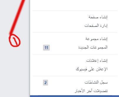 صورة كيفية حذف الفيسبوك نهائيا , اكسب وقتك و الغي الفيس بوك