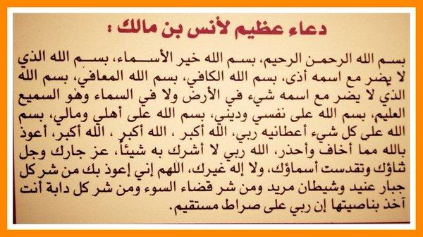 صورة دعاء انس بن مالك , ادعية تقربك من الله