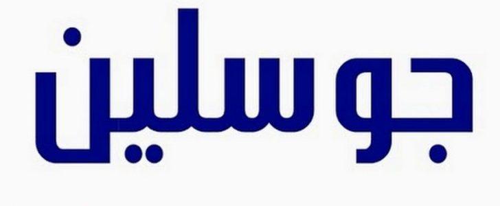 صورة اسماء بنات امريكية , اسماء غير عربية