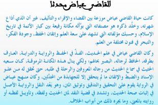 صورة شعر القاضي عياض , شاعر ام عالم