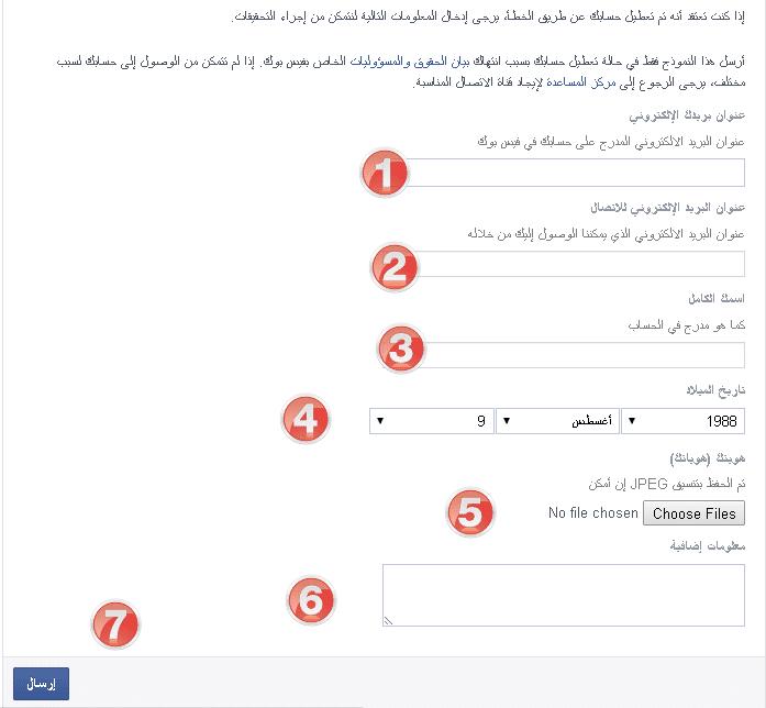 صورة استرجاع الفيس بوك عن طريق الصور , استعيد حساب الفيس بوك بسهوله