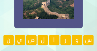 صورة ما هذا الشيء من 8 حروف , سلي وقت و حل اللغز