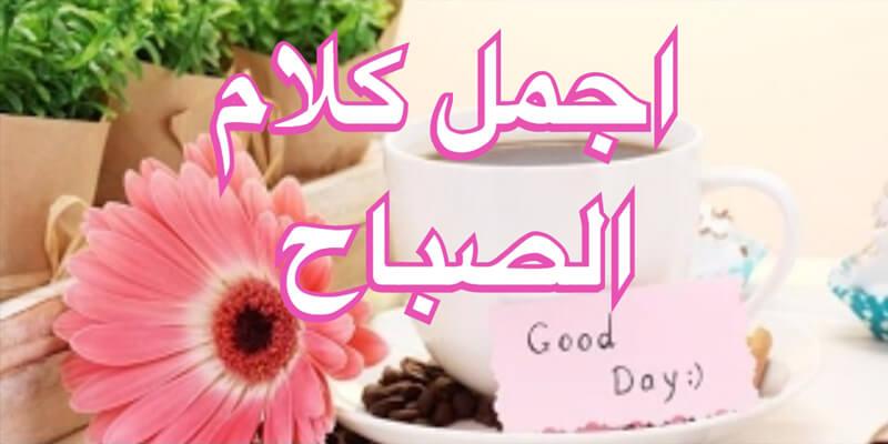 صورة احلى صباح الخير فيس بوك , رسائل صباحيه متنوعه