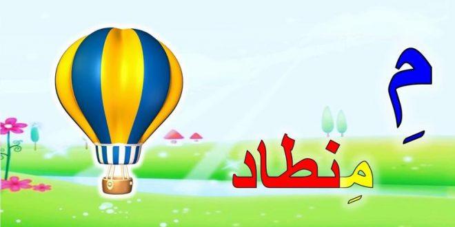 صورة كلمات بحرف الميم , العاب و الغاز