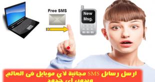 صورة رسائل جوال المجانية , مسدجات هاتفية متنوعه
