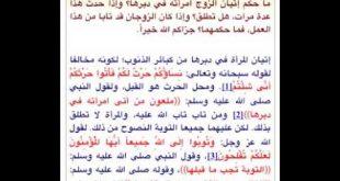 صورة زوجي يجامعني من الدبر وانا راضيه , حكم اتيان الزوجه من الخلف
