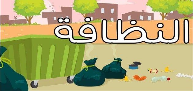 صورة تعبير حول نظافة البيئة , كيف تعبر عن نظافة بيئتك 3784 2