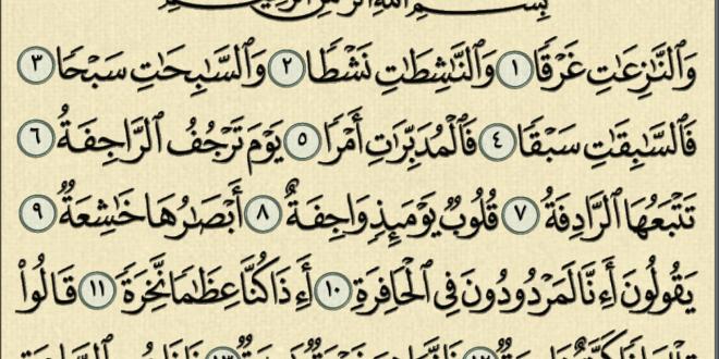 صورة معنى كلمة النازعات , النازعات في القران الكريم