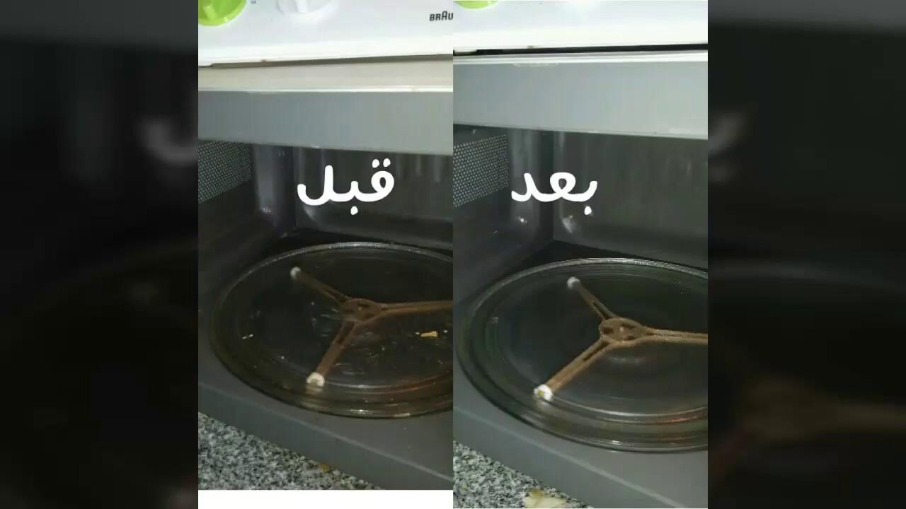 صورة كيفية تنظيف الميكروويف من الداخل , الاعتناء بالاجهزه المزليه لسلامه ادائها