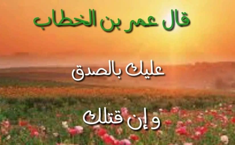صورة صور عن الصدق , الصدق منجي صاحبه فحافظ علي هذه الصفه