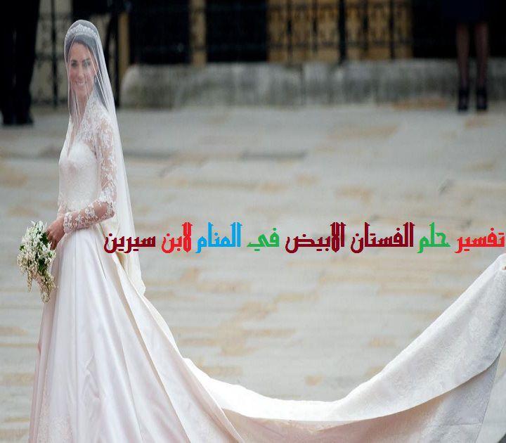 صورة تفسير الاحلام حلمت اني عروس وانا متزوجة , تزوجت من جديد في المنام فهل من تفسير